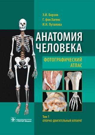 Скидки Фотографический атлас. Анатомия человека. Том 1. Опорно-двигательный аппарат фотоатлас.jpg