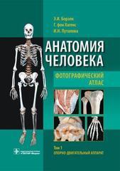 Фотографический атлас. Анатомия человека. Том 1. Опорно-двигательный аппарат