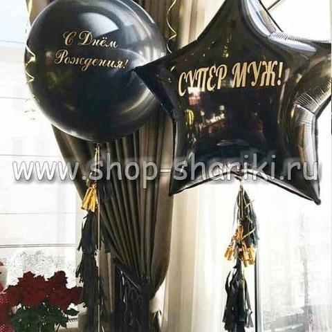 Воздушные шары на день рождения мужу