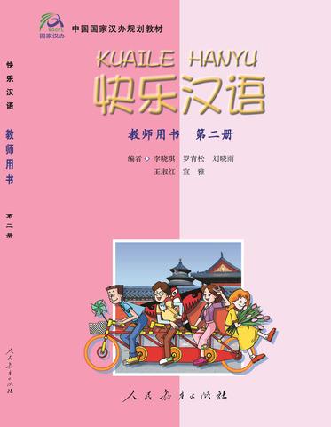 Happy Chinese (KUAILE HANYU) vol.2 - Teacher's Book