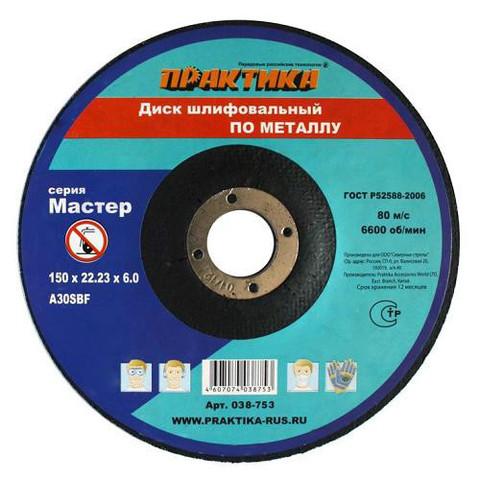 Диск абразивный по металлу шлифовальный ПРАКТИКА 150 х 22 х 6,0 мм
