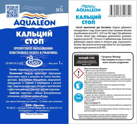 Aqualeon Кальций Стоп 1 кг
