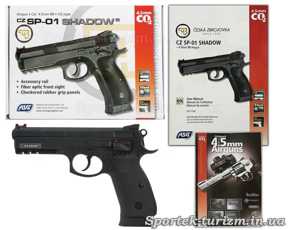 Упаковка пневматического пистолета ASG CZ 75 P-07 Duty 4.5мм