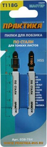 Пилки для лобзика по стали ПРАКТИКА тип T118G 76 х 50 мм, чистый рез, HSS (2шт.) (038-784)