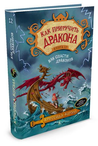 Фото Как приручить дракона. Книга 12. Как спасти драконов Крессида Коуэлл
