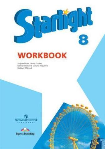 Starlight 8 класс. Звездный английский. Баранова К., Дули Д., Копылова В. Рабочая тетрадь