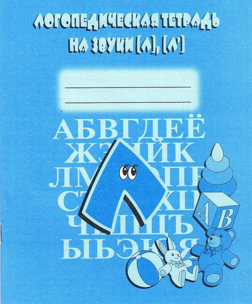 Картинки по запросу логопедическая тетрадь с з