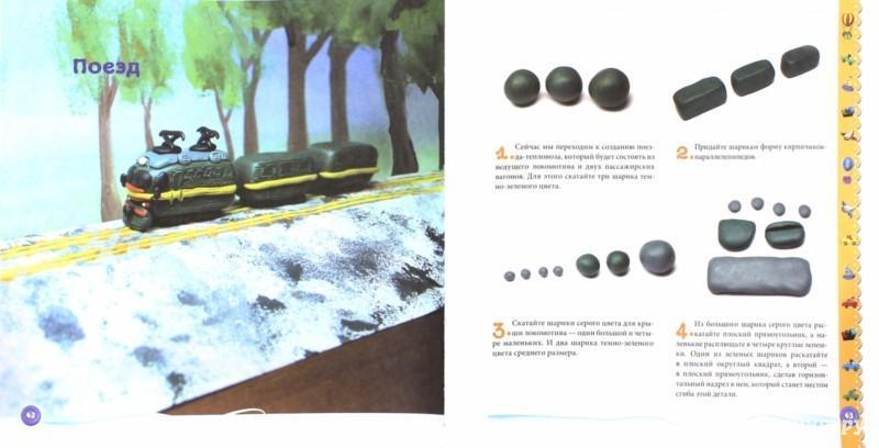 Пошаговое описание лепки из пластилина в книге