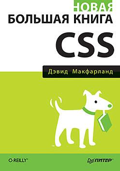 Новая большая книга CSS как купить ракуты в css