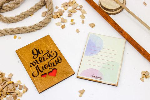 Деревянная открытка - Я тебя люблю
