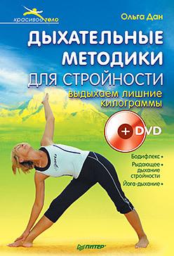 Дыхательные методики для стройности. Выдыхаем лишние килограммы + DVD упражнения для похудения ютуб