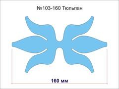 Шаблон № 103-160 Тюльпан