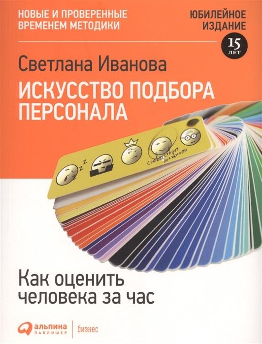Kitab Искусство подбора персонала: Как оценить человека за час | Иванова С.