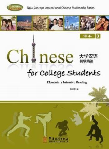 Chinese for College Students-Elementary Intensive Reading 3 (1 textbook+ 2 exercise books+ 2CD-ROM)
