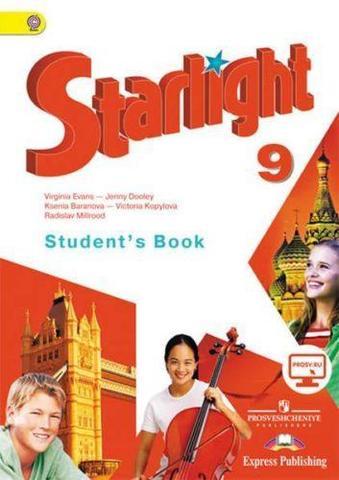 Starlight. Баранова. Звездный английский 9 кл. Учебник. 2018 год