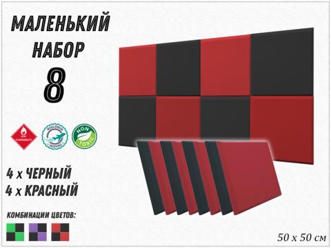 PRO  red/black  8  pcs  БЕСПЛАТНАЯ ДОСТАВКА