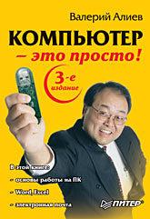 Компьютер — это просто! 3-е изд.