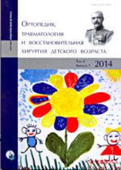 Ортопедия, травматология и восстановительная хирургия детского возраста. 2014 год, выпуск 1