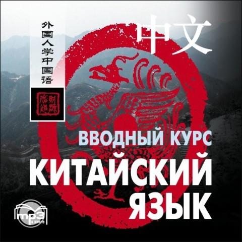 Китайский язык.Вводный курс. МР3