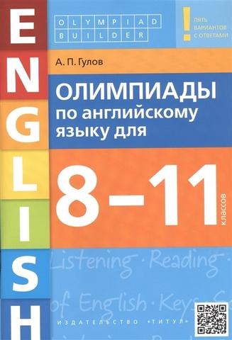 Олимпиады по английскому языку для 8-11 классов. Пять вариантов с ответами. Учебное пособие