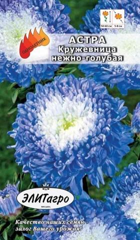 Семена Астра Кружевница нежно-голубая, Одн