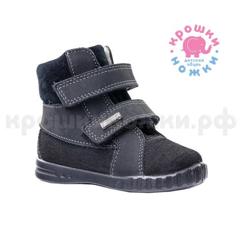 Ботинки waterproof black, Котофей