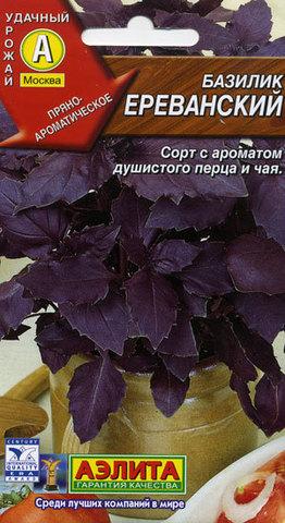 Семена Базилик Ереванский