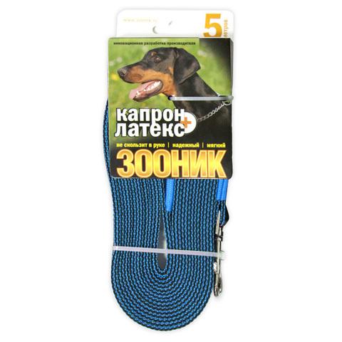 Зооник Поводок капроновый с двойной латексной нитью 5м* 20мм, синий
