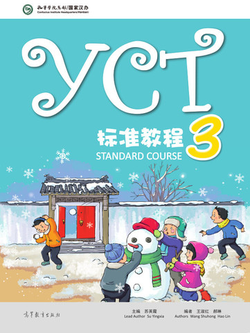 YCT Standard Course vol.3
