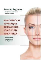 Комплексная коррекция возрастных изменений кожи лица