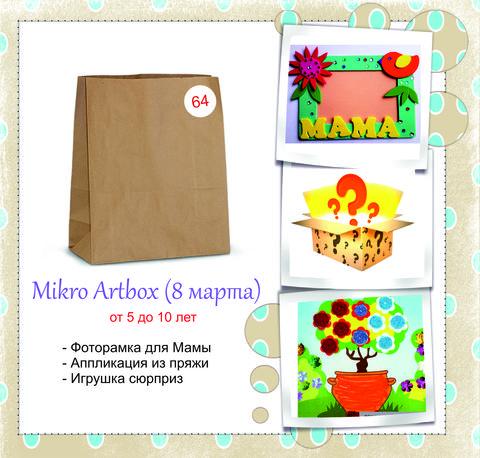 031_6649 Mikro Artbox №64