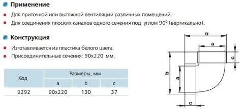 Колено вертикальное 220х90 мм
