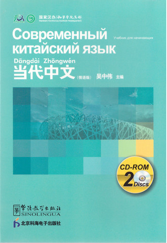 Contemporary Chinese for Beginners CD-ROM Russian edition