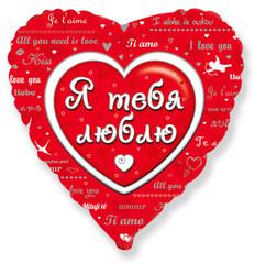 Шар F (18''/46 см)  Любовное послание (эксклюзивный рисунок ООО БРАВО) / Love message BRAVO