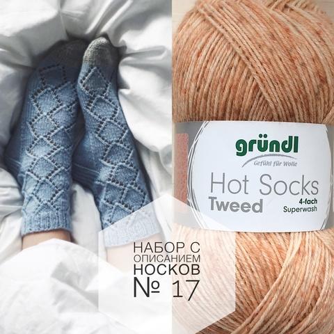 Набор пряжи с описанием вязания носков
