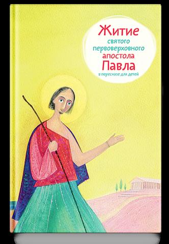 Житие святого первоверховного апостола Павла в пересказе для детей