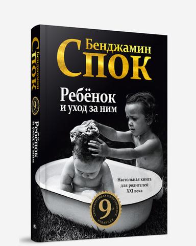 Ребенок и уход за ним Бенджамин Спок книга по детской психологии здоровью ребенка питания