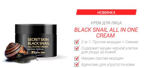 Многофункциональный крем c экстрактом черной улитки Secret Skin Black Snail All In One Cream