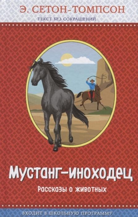 Kitab Мустанг-иноходец. Рассказы о животных | Э. Сетон-Томпсон