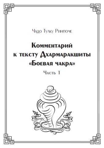 Комментарий к тексту Дхармаракшиты «Боевая чакра» (электронная книга)