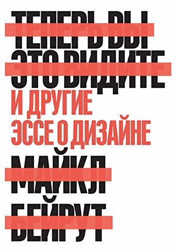 Kitab Теперь вы это видите и другие эссе о дизайне | Майкл Бейрут