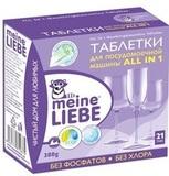 Таблетки для посудомоечной машины, MEINE LIEBE, All in 1, 378 г