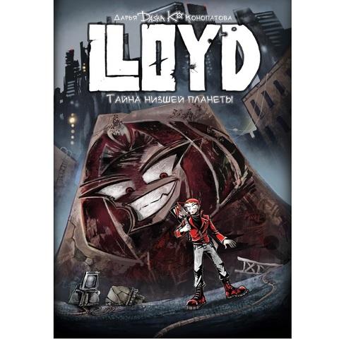 Ллойд: Тайна низшей планеты