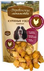 Деревенские лакомства Традиционные для собак 100% Куриные узелки сушеные 100г