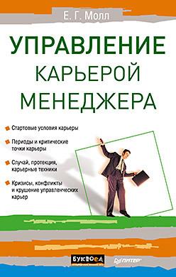 Управление карьерой менеджера е г молл управление карьерой менеджера