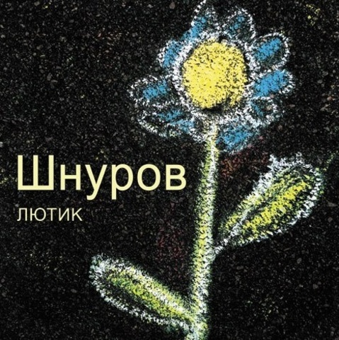 Сергей Шнуров / Лютик (Coloured Vinyl)(LP)
