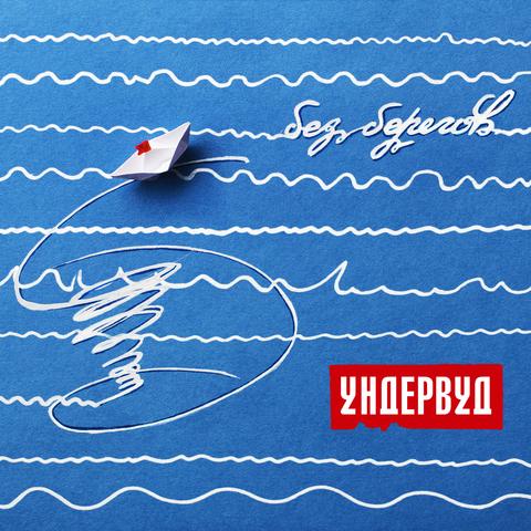 Ундервуд - Без берегов (обложка)