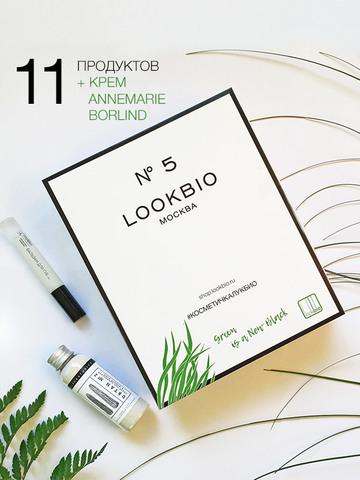 Косметичка LookBio № 5 + Крем Annemarie Borlind