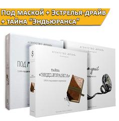 """Агентство ВРЕМЯ: Под Маской + Тайна """"Эндьюранса"""" + Эстрелья-Драйв"""