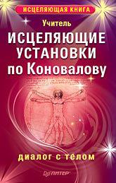 Исцеляющие установки по Коновалову. Диалог с телом